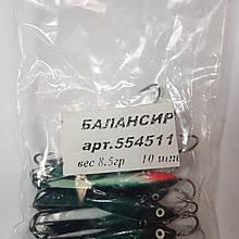 Балансир рыболовный зимний 8,5гр (554511)
