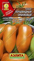 Томат Перцевидный оранжевый 0,1 г (Аэлита)