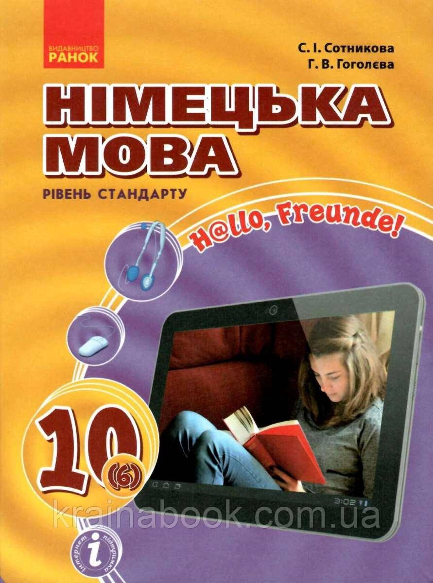 Німецька мова: Підручник для 10 кл.(6 рік), (рівень стандарту). Сотникова С., Гоголєва Г.