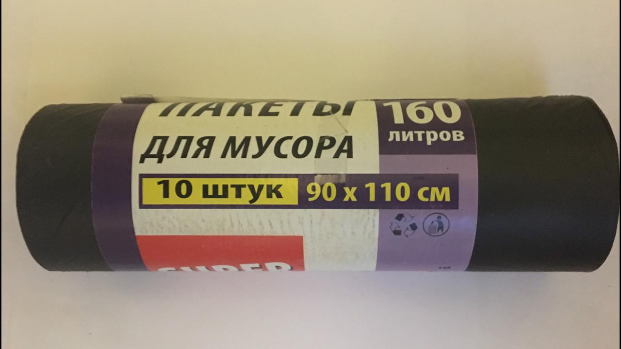 """Мусорный пакет польский """"SUPER LUXE"""" 160л 10шт"""