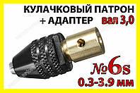 Кулачковый патрон №6s 8x0.75 + адаптер вал 3,0 мм зажим 0,3-3,9 мм для гравера дрели Dremel