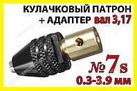 Кулачковый патрон №7s 8x0.75 + адаптер вал 3,17 мм зажим 0,3-3,9 мм для гравера дрели Dremel