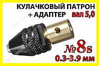 Кулачковый патрон №8s 8x0.75 + адаптер вал 5,0 мм зажим 0,3-3,9 мм для гравера дрели Dremel