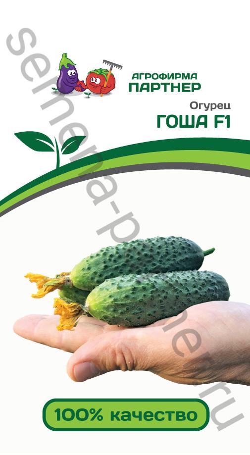 Семена Огурец  Гоша F1 5с,  Партнер