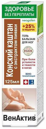 ВенАктив конский каштан гель-бальзам д/ног Королёв Фарм, 125мл, фото 2