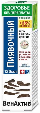 ВенАктив пиявочный гель-бальзам д/ног Королёв Фарм, 125 мл, фото 2