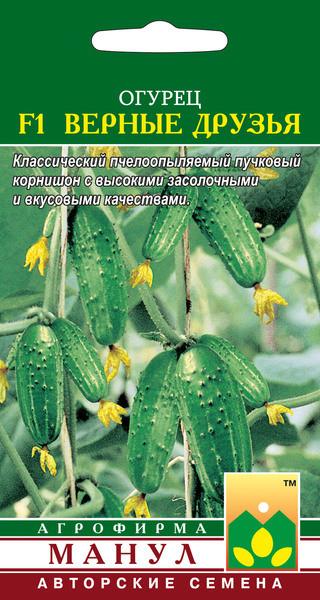 Семена Огурец  Верные Друзья F1, 10с, Манул
