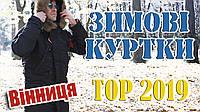 Куртка на зиму - ТОП 2019 что нужно знать? Видеообзор.