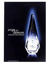 Ange ou Demon парфюмированная вода 100 ml. (Женские Ангел и Демон), фото 3
