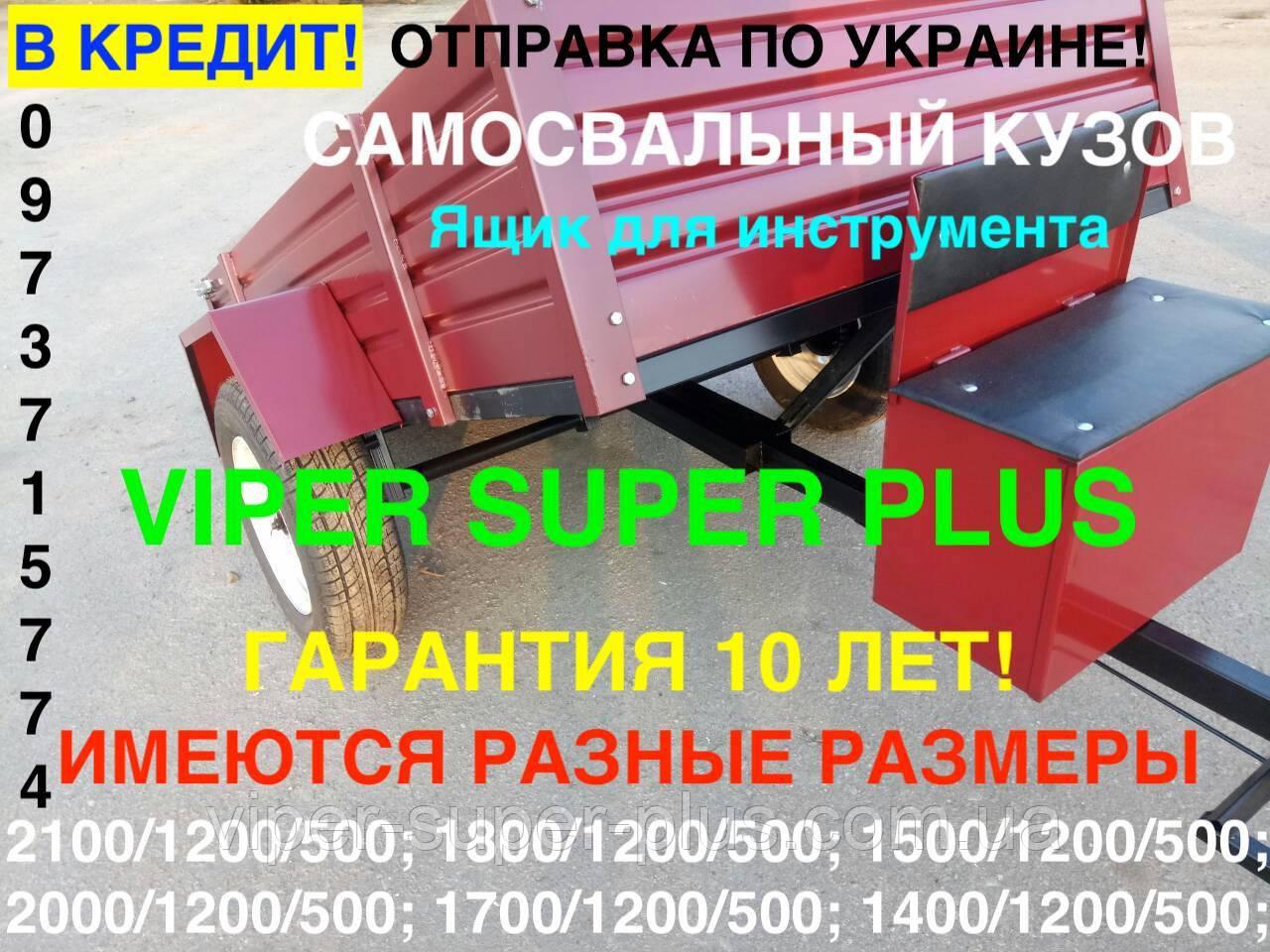 Прицеп Самосвал для Мотоблока VSP-2000R КРАСНЫЙ (Выдерживает нагрузку до 900 кг) 2х Метровый. БЕЗ КОЛЁС!