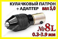 Кулачковый патрон №8L 8x0.75 + адаптер вал 5,0 мм зажим 0,3-3,9 мм для гравера дрели Dremel