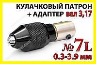 Кулачковый патрон №7L 8x0.75 + адаптер вал 3,17 мм зажим 0,3-3,9 мм для гравера дрели Dremel