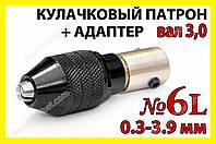Кулачковый патрон №6L 8x0.75 + адаптер вал 3,0 мм зажим 0,3-3,9 мм для гравера дрели Dremel