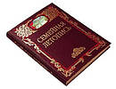 Подарунки православним