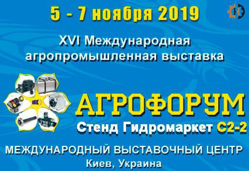 Гидромаркет на выставке ФГРОФОРУМ-2019