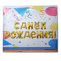 Фольгированные буквы SoFun с днем рождения золото 40 см, фото 1