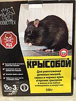 Крысобой- гранулированная приманка для уничтожения грызунов