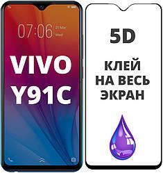 5D стекло Vivo Y91C (Защитное Full Glue) (Виво У91С)