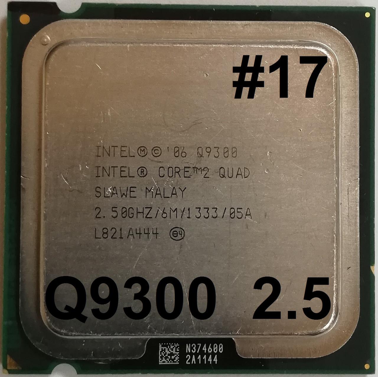 Процессор ЛОТ#17 Intel® Core™2 Quad Q9300 M1 SLAWE 2.5GHz 6M Cache 1333 MHz FSB Socket 775 Б/У