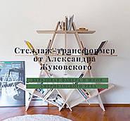 Стеллаж-трансформер от Александра Жуковского: БЕРЕЗОВАЯ ФАНЕРА И ШПОН АМЕРИКАНСКОГО ОРЕХА