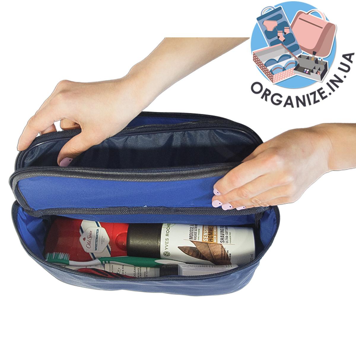 Мужской органайзер-косметичка на два отделения ORGANIZE (синий)