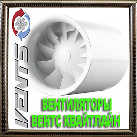 Вентиляторы Вентс Квайтлайн