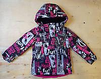 Лыжная куртка Just Play. Размеры 104,110,116,122