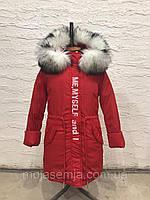 Детская зимняя куртка парка Китнис