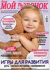 Мой Ребенок журнал (Бурда) №8-9 (192) август-сентябрь 2019