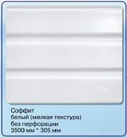 Соффит Белый Аско Польша 3.50*0.305м