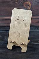 """Деревянная подставка для смартфона, телефона с гравировкой """"Андроид"""""""