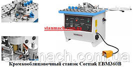 Кромкооблицовочный станок Cormak EBM360B \ Кромочный станок Кормак ЕБМ360Б