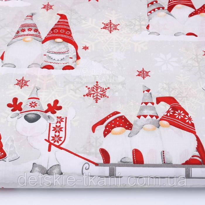 """Ткань новогодняя """"Трио скандинавских гномов"""" красные на жемчужно-сером, плотность 125 г/м2, №2506а"""