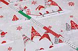"""Ткань новогодняя """"Трио скандинавских гномов"""" красные на жемчужно-сером, плотность 125 г/м2, №2506а, фото 5"""