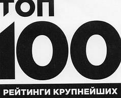 ТОП-100 Рейтинг крупнейших