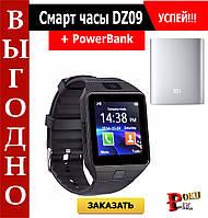 Умные часы Smart Watch DZ09+PowerBank В ПОДАРОК