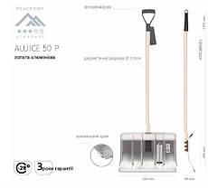 Лопата Aluice 50P, 50*145 см., фото 3