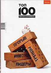 ТОП-100 Рейтинг крупнейших №3 сентябрь-октябрь 2019