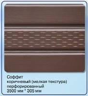 Соффит Коричневый для подшива крыши Аско Польша