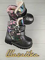 Ботинки зимние детские полусапожки 24,28 (14,7 17,4 см) Свт.Т, фото 1