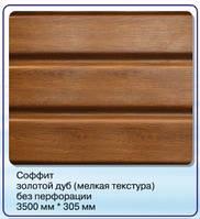 Соффит Золотой дуб для подшива крыши Аско Польша