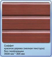 Соффит Красное дерево для подшива крыши Аско Польша