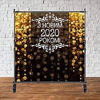 """Банер Новорічний """"З Новим роком"""" 2021"""