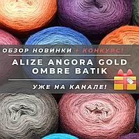 Обзор новинки ALIZE ANGORA GOLD OMBRE BATIK