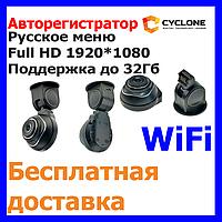 Автомобильный видеорегистратор CYCLONE DVF-85 WIFI Full HD 1080p 60 кадров