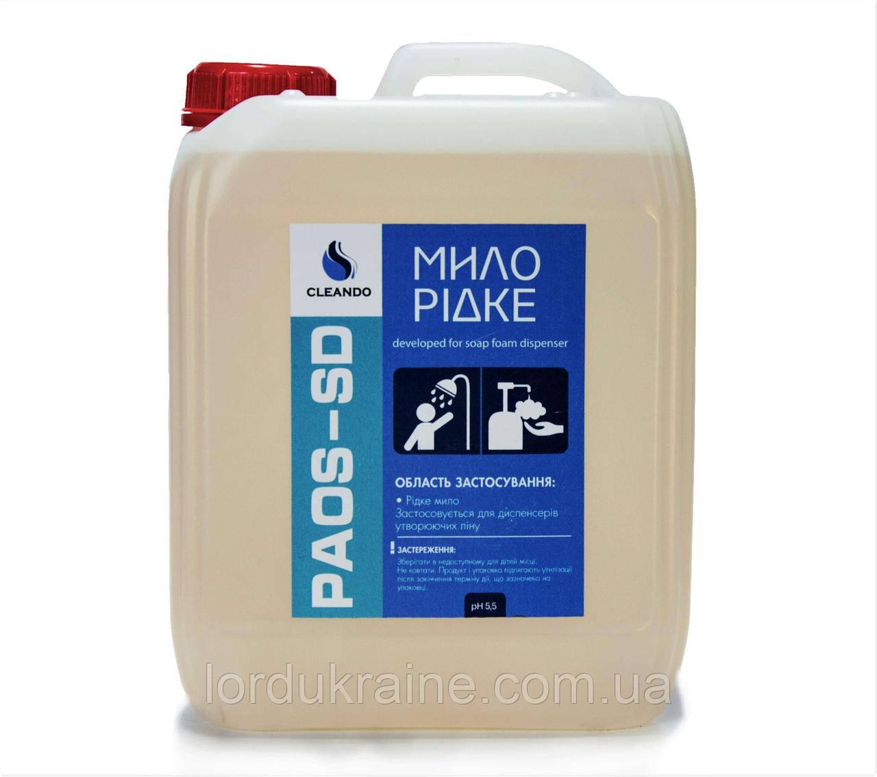 Жидкое мыло для диспенсеров PAOS - SD (5 л.) Cleando