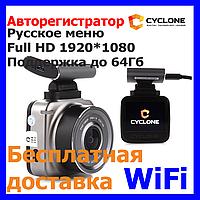 Автомобильный видеорегистратор CYCLONE DVF-87 WIFI FullHD 1080p 60 кадров 170 градусов угол обзора