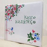 """Альбом детский с анкетой """"Наше Малятко"""""""