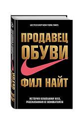 """Книга """"Продавець взуття. Історія компанії NIKE, розказана її засновником. Автор - Філ Найт (Форс)"""