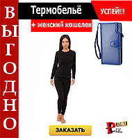 Женское термобелье Bioactiveмикрофлис + кошелек женский В ПОДАРОК